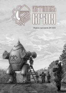 Летопись Брани, сборник сценариев 2021